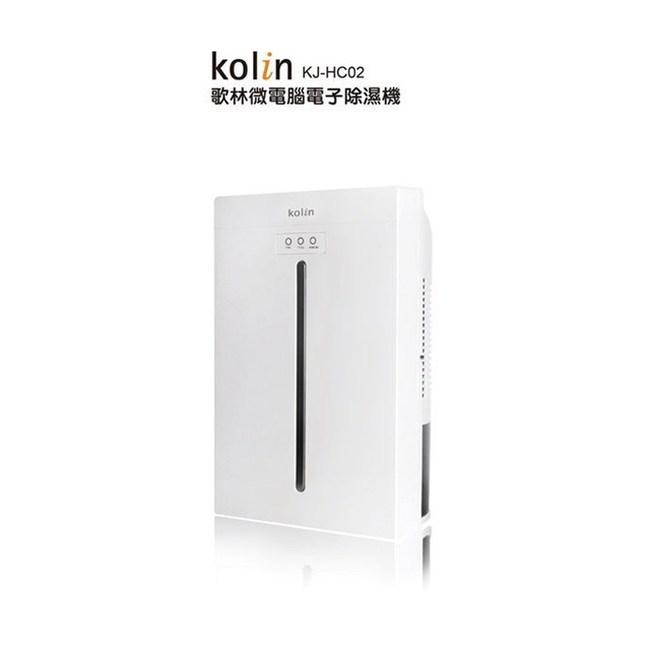 Kolin 歌林 微電腦電子除濕機 KJ-HC02