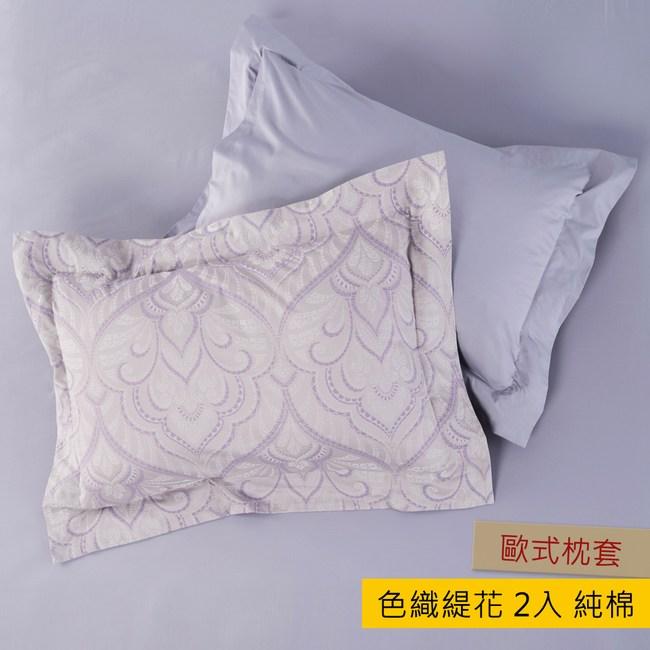 HOLA 黎安純棉色織緹花歐式枕套 2入