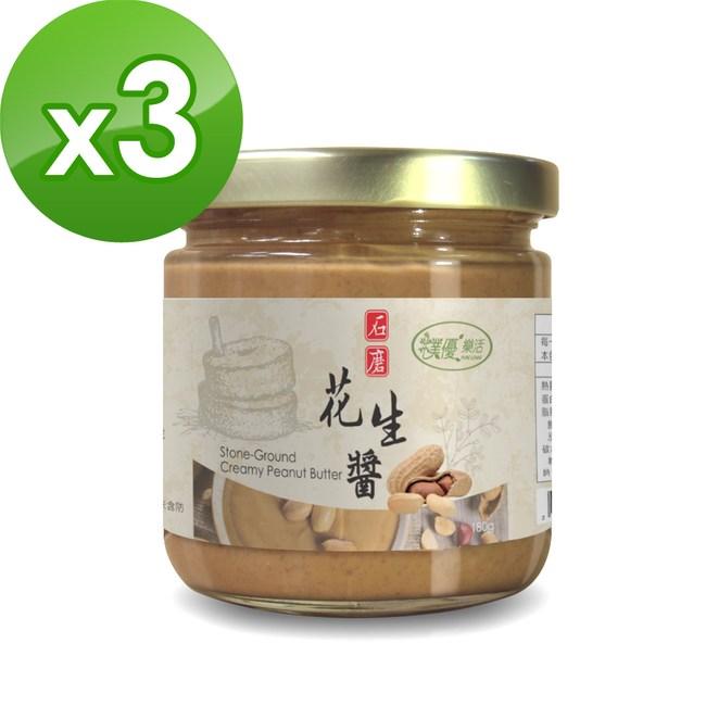 【樸優樂活】石磨花生醬-原味(180g/罐)x3罐組