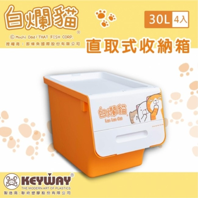 【dayneeds】白爛貓直取式收納箱 30L/四入