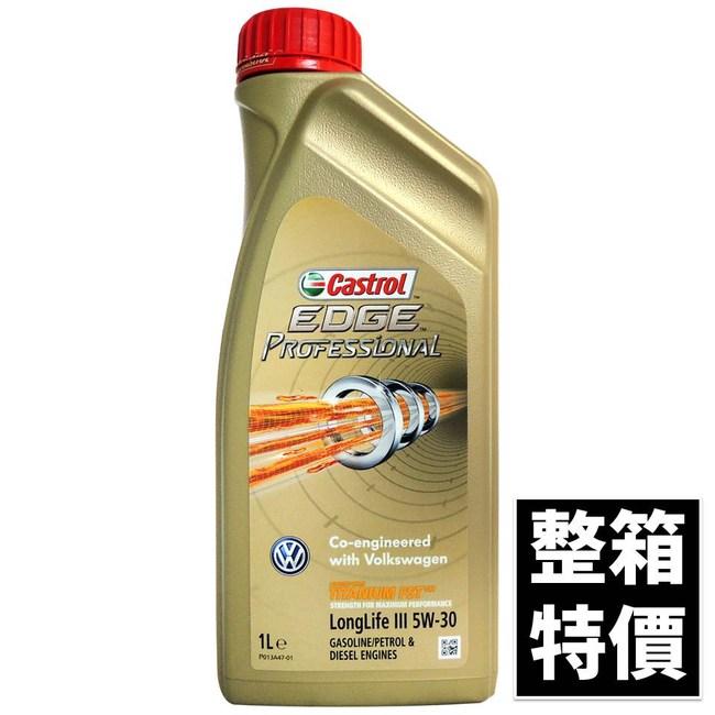 嘉實多 LongLife III 5W-30 全合成機油(整箱12入)