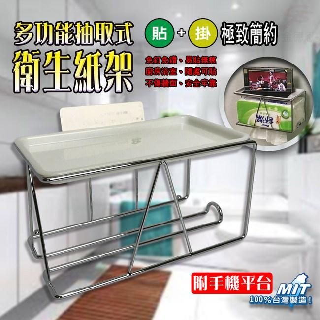 金德恩 台灣製造 免施工抽取式衛生紙架附手機平台強力無痕膠