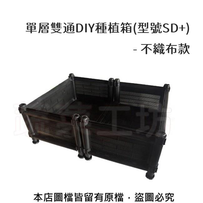 單層雙通DIY種植箱(型號SD+) - 不織布款