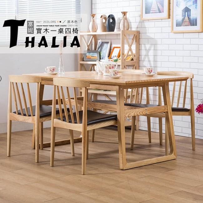 【Jiachu 佳櫥世界】Thalia塞妮實木一桌四椅 C001原木色