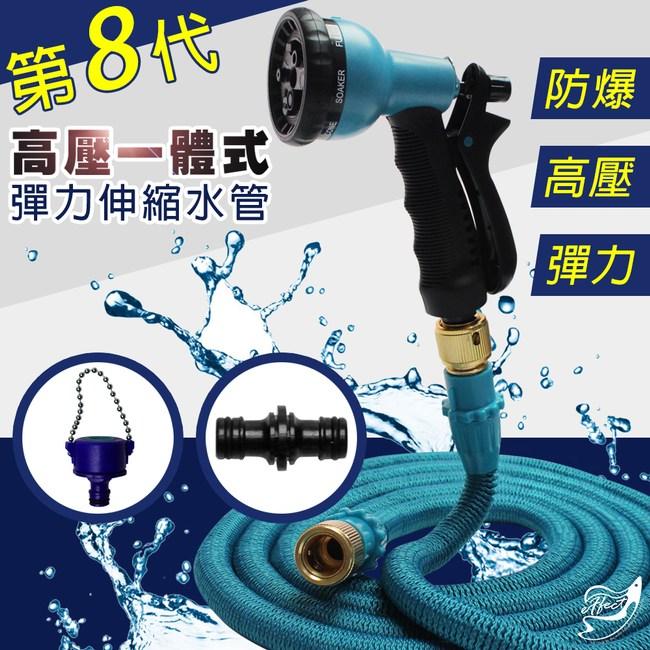 【Effect】第八代高壓一體式10米彈力伸縮水管贈廚衛轉接頭+萬用轉接頭-藍