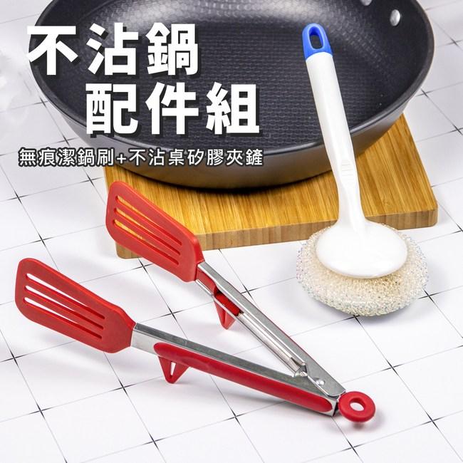 氣炸/不沾鍋配件組兩入(鍋刷2+鏟夾2)