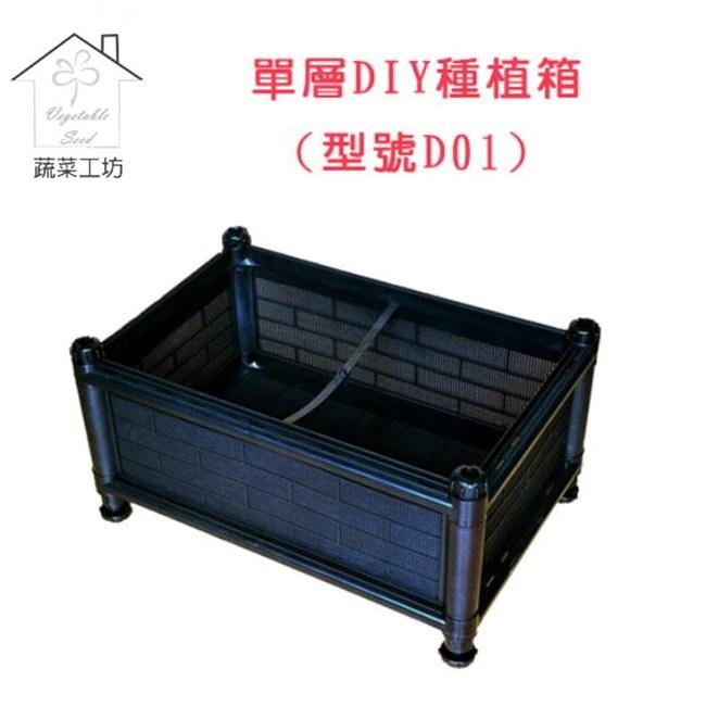 單層DIY種植箱/栽培箱(型號D01) (2個/組)