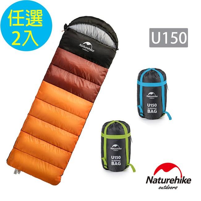 Naturehike 升級版 U150全開式戶外保暖睡袋 2入組軍綠*2
