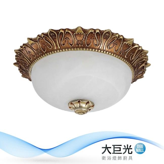 【大巨光】古典風-附LED 12W吸頂燈-小(ME-3994)