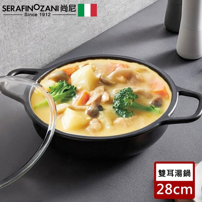 【SERAFINO ZANI】黑鑽系列不沾雙耳湯鍋/深鍋28CM