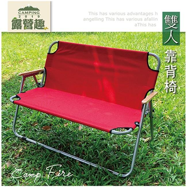 【露營+】★露營必備★ 雙人鋁合金靠背耐重牛津布可折疊露營椅戶外椅紅色