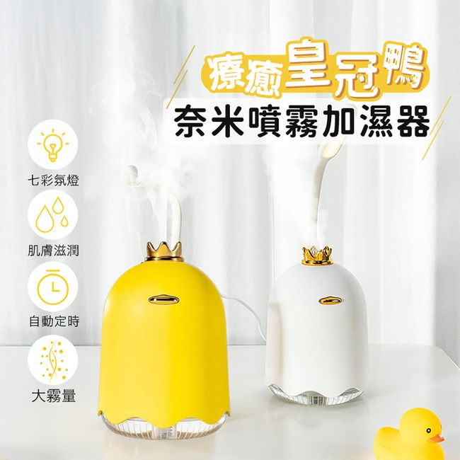 療愈皇冠鴨奈米噴霧加濕器黃色