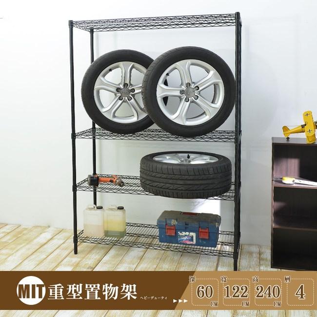 【居家cheaper】荷重型60X122X240cm四層置物架-烤漆黑四層架