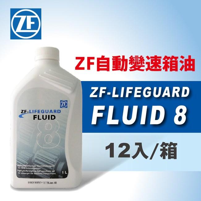 ZF LifeGuardFluid 8 八速自動變速箱油(整箱12入)