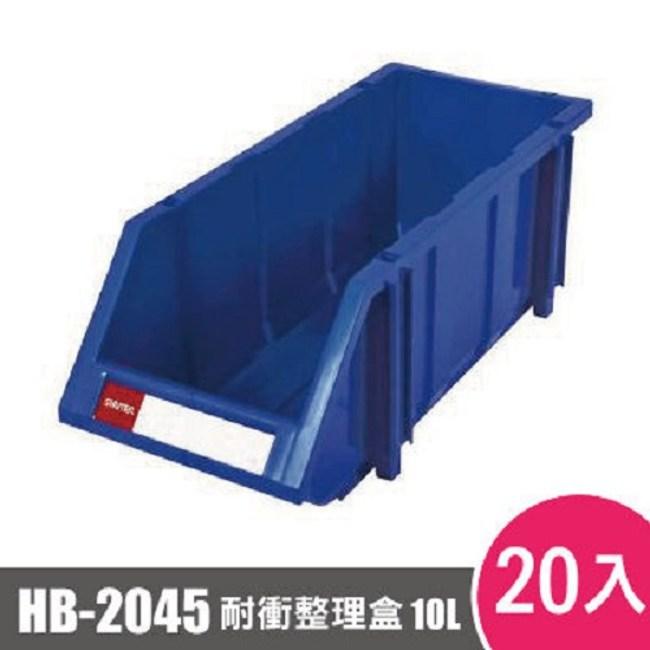 樹德SHUTER耐衝整理盒HB-2045 20入