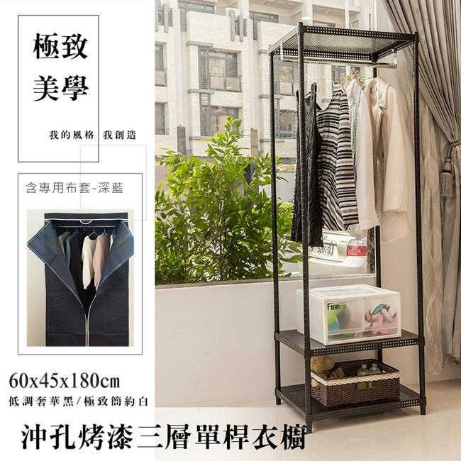 【dayneeds】極致美學60x45x180公分三層沖孔烤黑單桿衣櫥含深藍布套