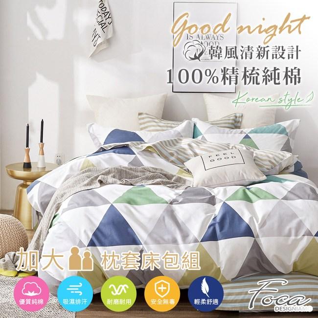 【FOCA一角兩角三角形】加大韓風設計100%精梳棉三件式枕套床包組
