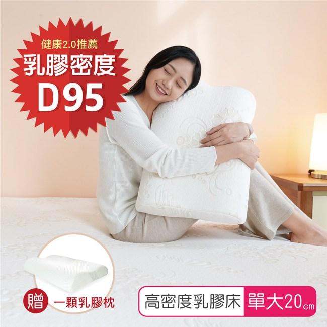 【贈一顆 止鼾乳膠枕】高密度 天然乳膠床墊高20公分-單大3.5尺-迪奧斯