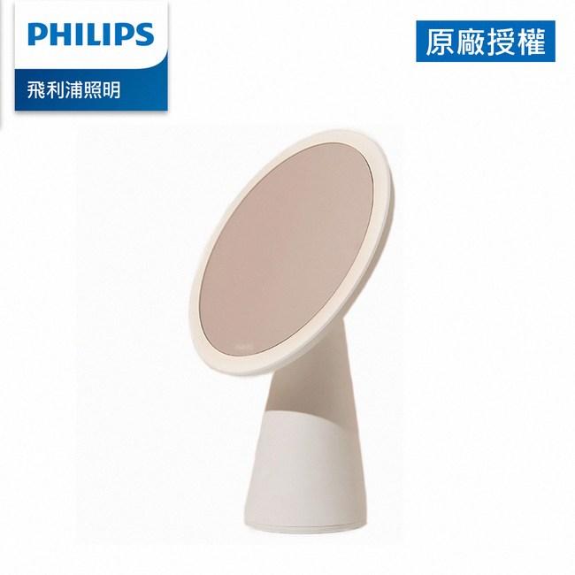 Philips 飛利浦 悅己 66244 LED 化妝鏡燈白色