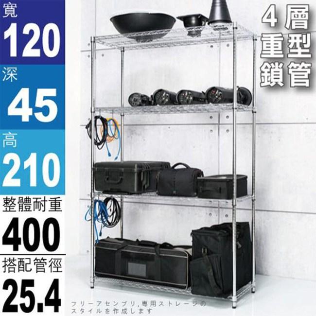 【探索生活】電鍍 120x45x210四層荷重型鐵架