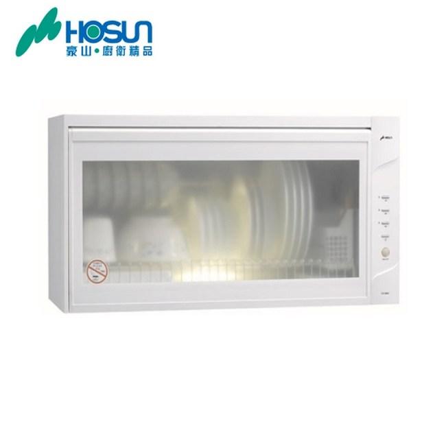 【豪山HOSUN】(懸掛式O3臭氧烘碗機 FW-8882W-80CM)