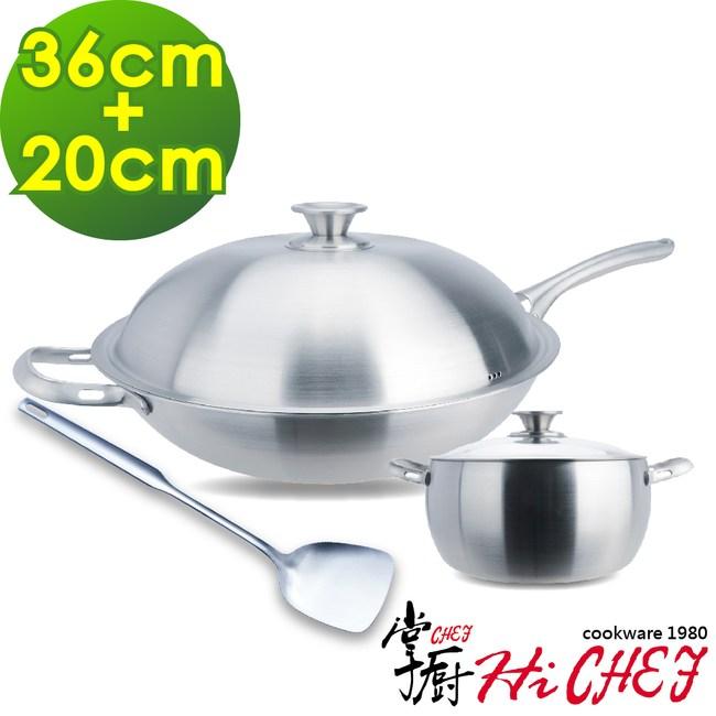 《掌廚HiCHEF》316不鏽鋼 七層複合金雙鍋組_36cm+20cm