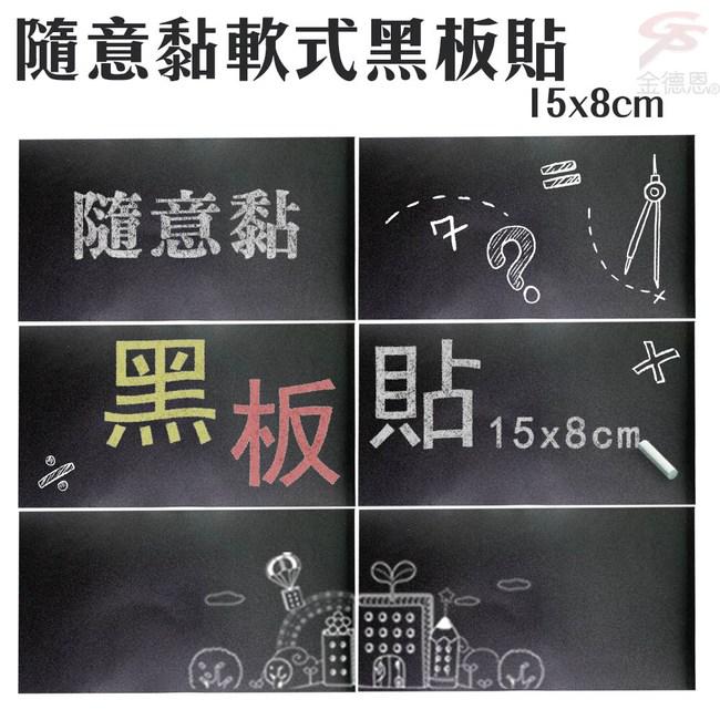 金德恩 台灣製造 100片隨意黏軟式黑板貼15x8cm/粉筆/教學