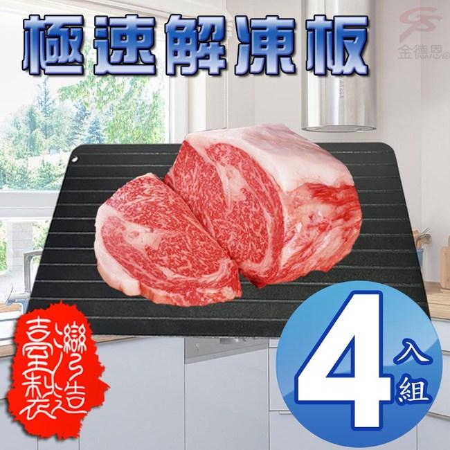 金德恩 台灣製造 72X48cm 四入組免泡水鋁合金解凍盤