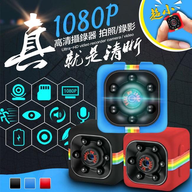 【u-ta】高清畫質1080P密錄攝錄器SQ11(可當行車記錄器)紅色