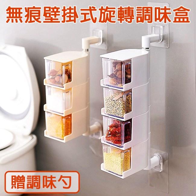【媽媽咪呀】免釘免鑽無痕壁掛式旋轉調味盒-三層(1入)天使白