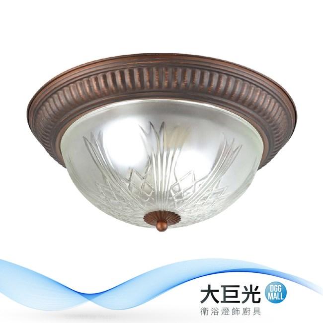 【大巨光】古典風-E27 2燈吸頂燈-小(ME-3996)