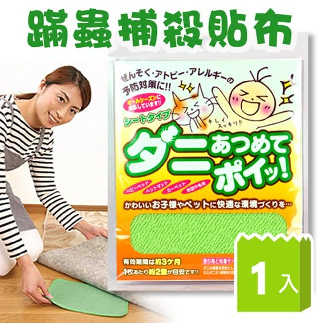 日本鈴木 蹣蟲捕殺貼布-防蹣杜絕過敏原1入
