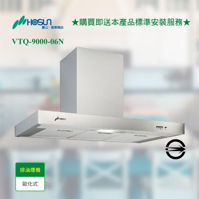 【豪山】VTQ-9000-06N倒T型LED排油煙機90cm