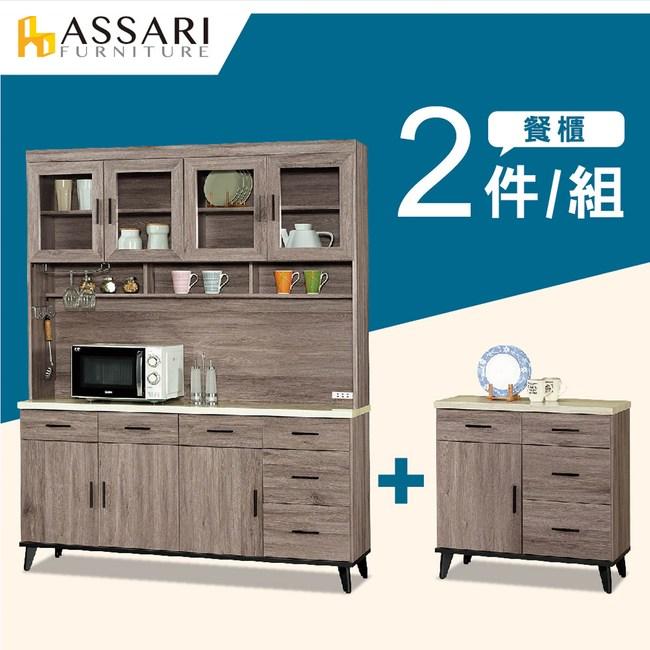 ASSARI-麥汀娜5.3尺仿石面餐櫃二件組(全組+2.7尺下座)