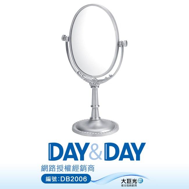 【DAY&DAY】桌上型明鏡(1006SC)