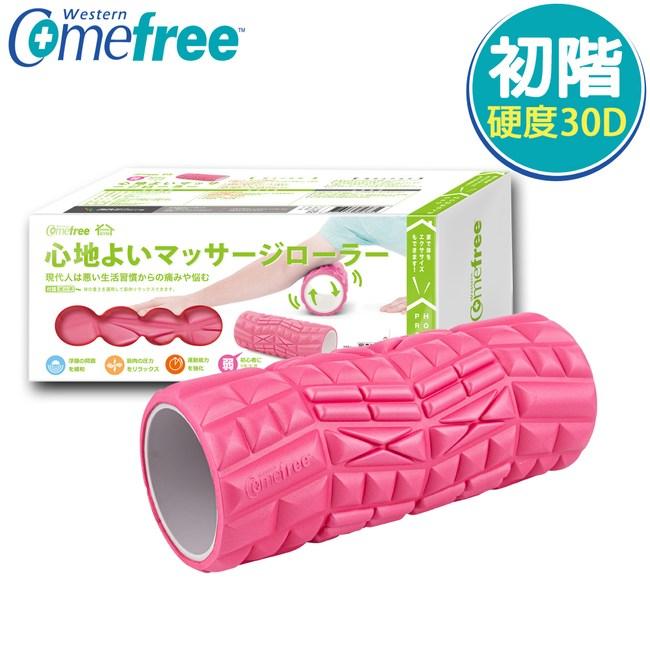 Comefree 肌筋膜按摩舒緩滾筒(弱)