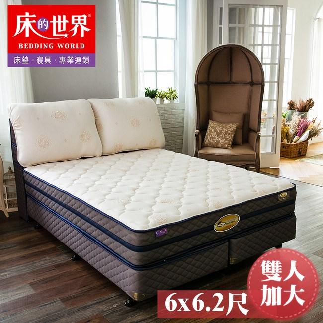 【床的世界】美國首品名床柏克萊Berkeley雙人加大兩線獨立筒床墊