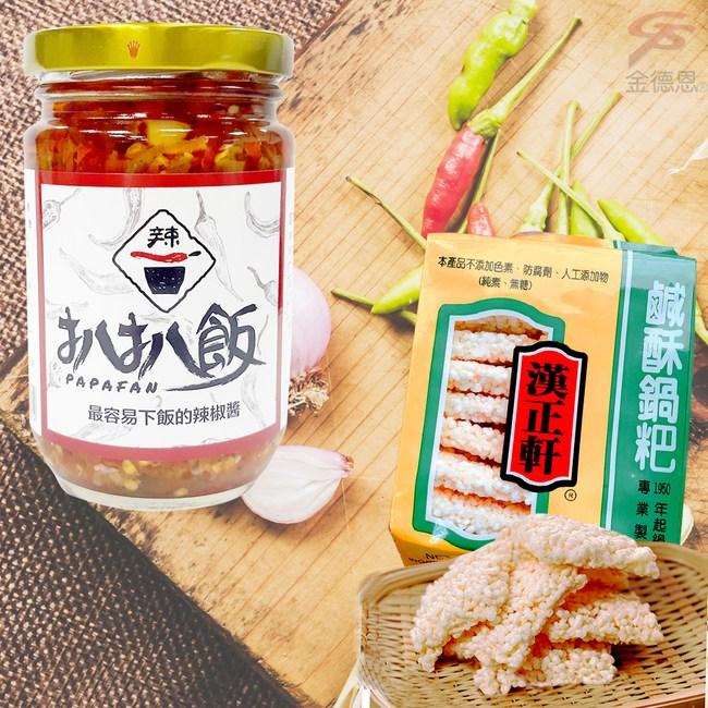 金德恩 台灣製造 經典唰嘴雙椒醬260g+漢正軒 鹹酥鍋粑組