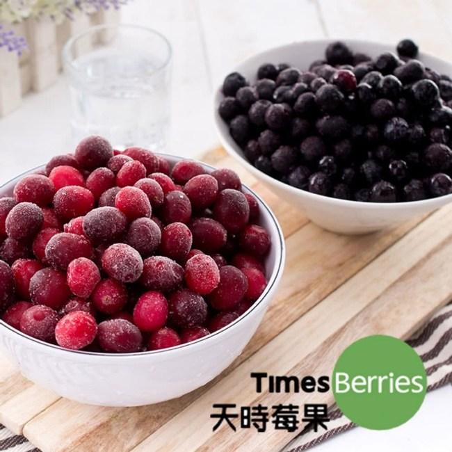 【天時莓果】冷凍蔓越莓/藍莓任選 2包(400g/包)