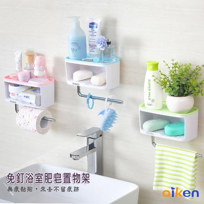 【aiken】免釘牆 多功能肥皂架 粉色 J6109-003粉色