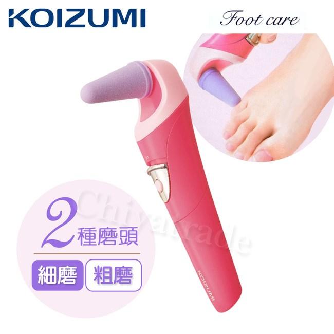 【日本小泉KOIZUMI】角錐型大面積 電動去除足部硬皮 腳皮機-粉