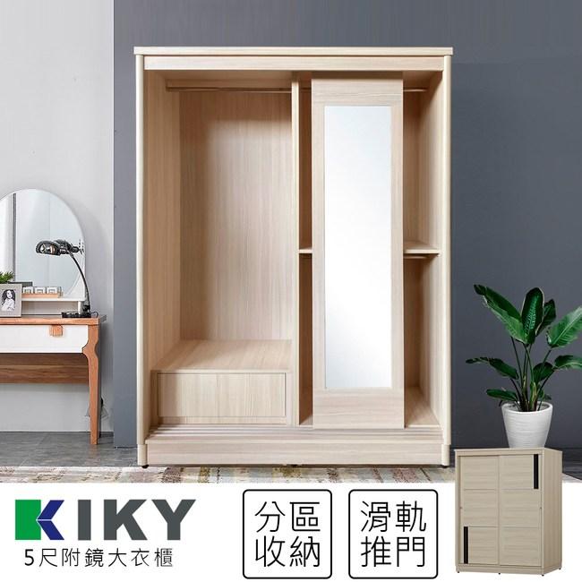 【KIKY】宇都推門免組裝5尺超大衣櫃(附全身鏡)
