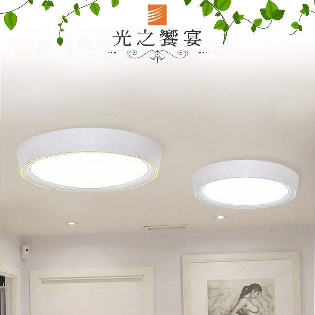 【光之饗宴】LED 33W 晶美3色吸頂燈(黃框)