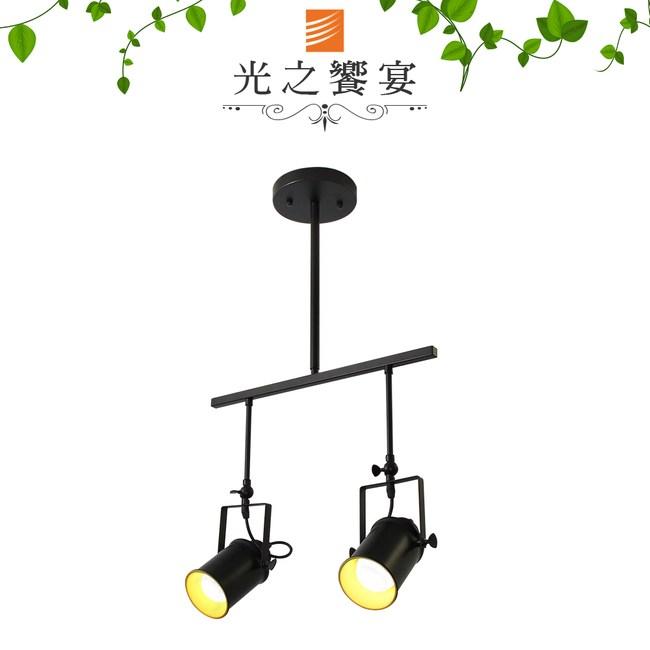 【光之饗宴】艾迪2燈吸頂燈