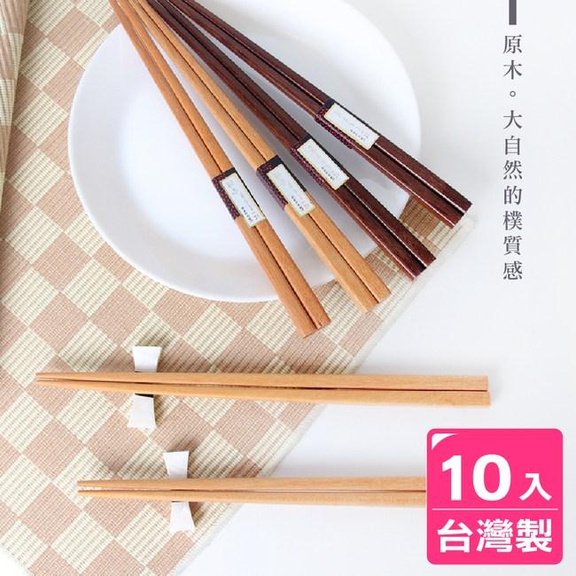 【AXIS 艾克思】台灣製天然原木方形筷(柚木色)_10雙