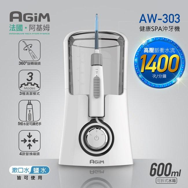 法國-阿基姆AGiM 全電壓健康SPA沖牙機 AW-303