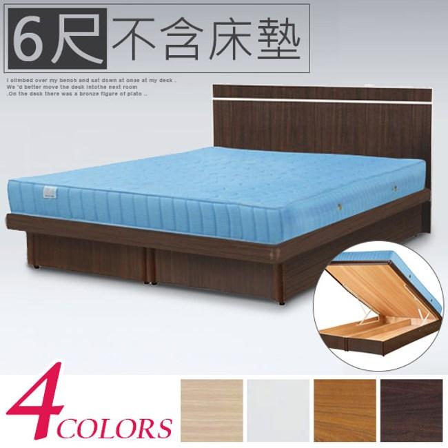 Homelike 麗緻6尺掀床組-雙人加大掀床 (胡桃木紋)