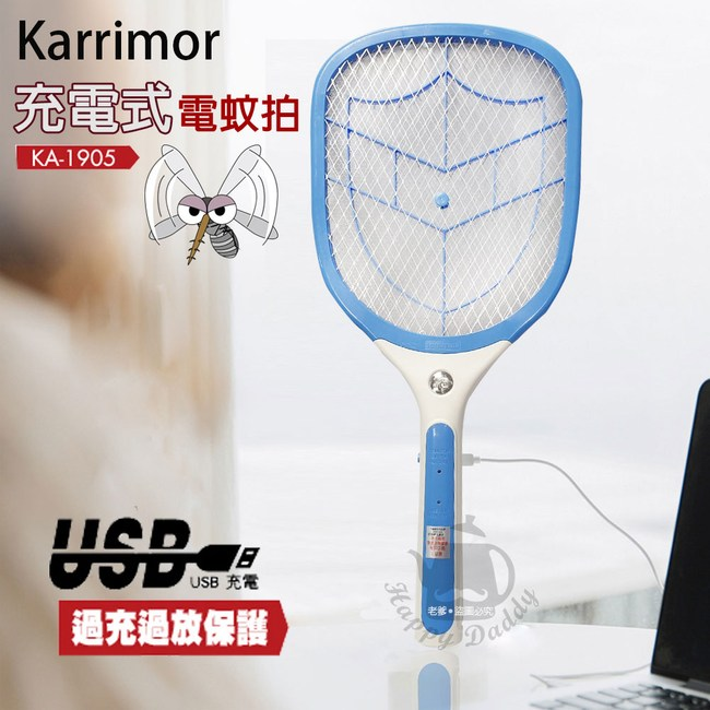 【Karrimor】USB充電式電蚊拍(LED照明燈)KA-1905