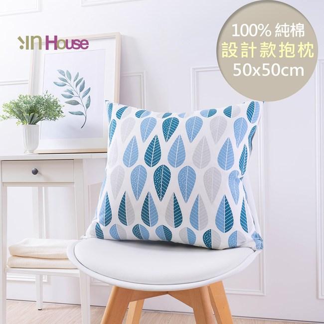 IN HOUSE-簡約系列抱枕-紛飛葉(藍-50x50cm)