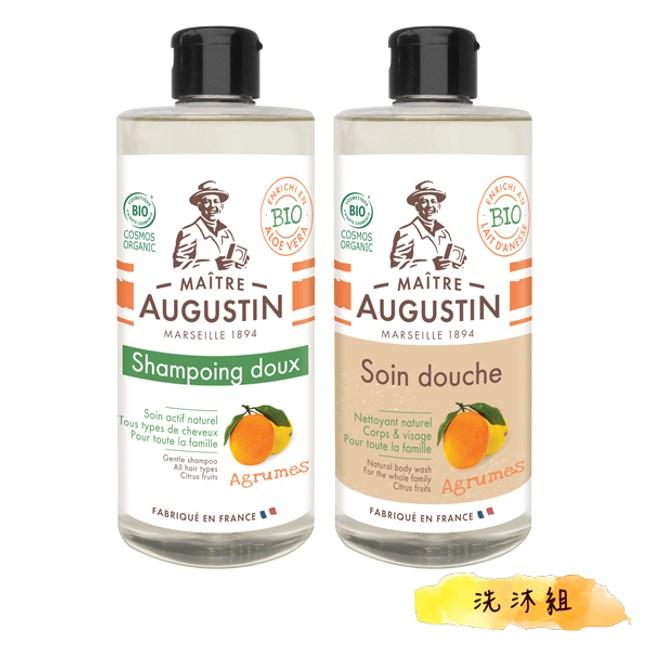 法國Augustin 奧古斯汀 活力柑橘 沐浴乳+洗髮精